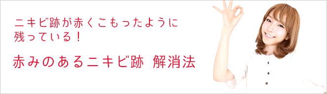 赤みのあるニキビ跡