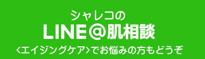 シャレコのLINE@肌相談