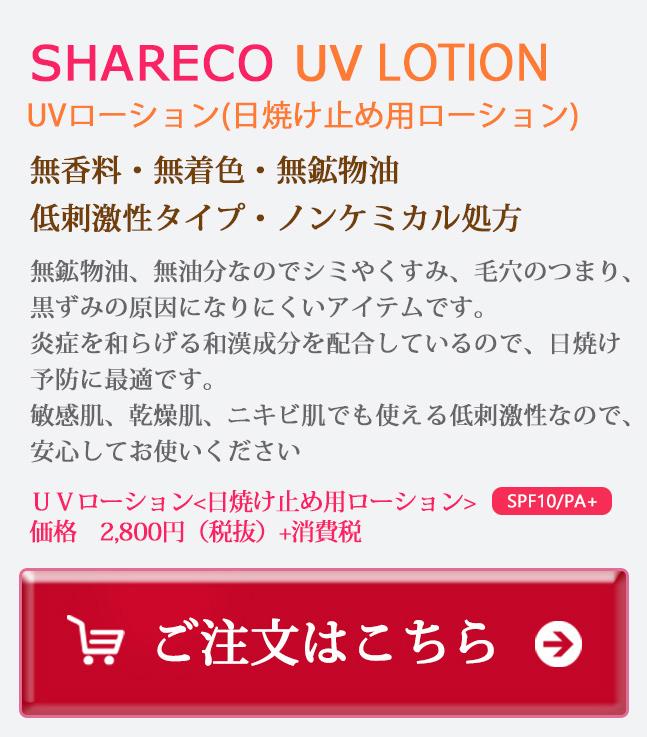 UVlotion02