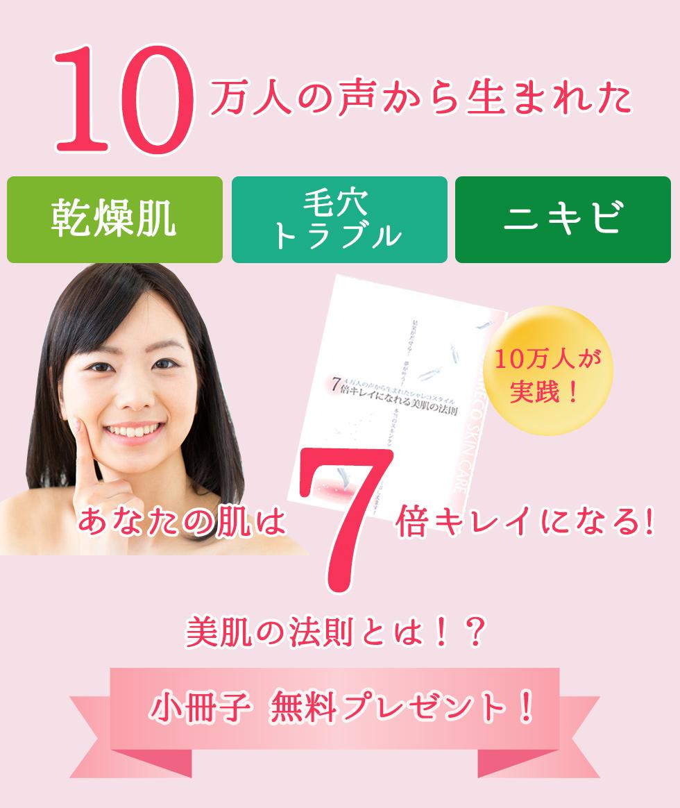 あなたの肌は7倍キレイになる!美肌の法則 小冊子無料プレゼント