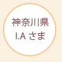 神奈川県 I.A様