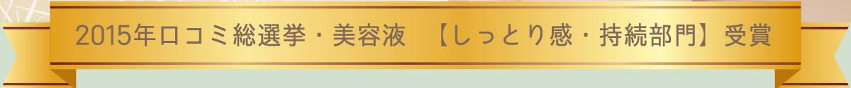 2015年口コミ総選挙・美容液【しっとり感・持続部門】受賞