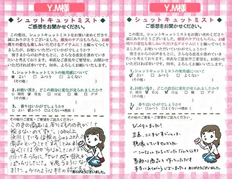 sqm_voice_02