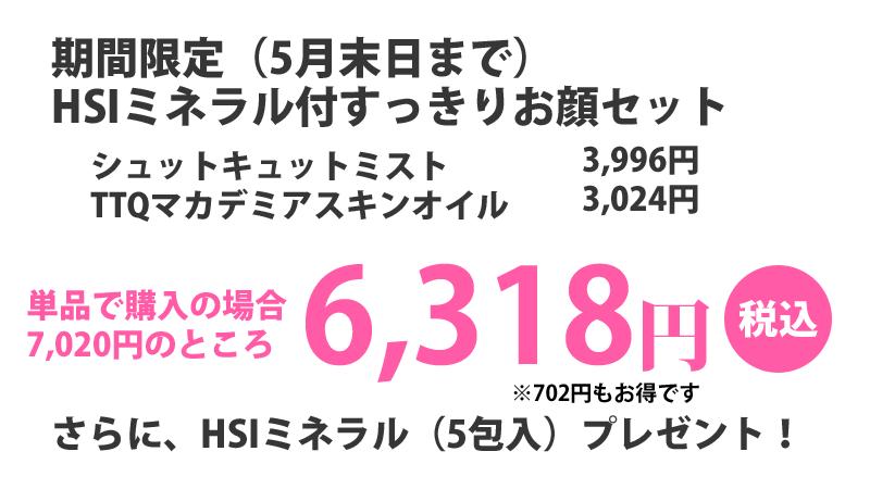 小顔キャンペーン期間5月まで