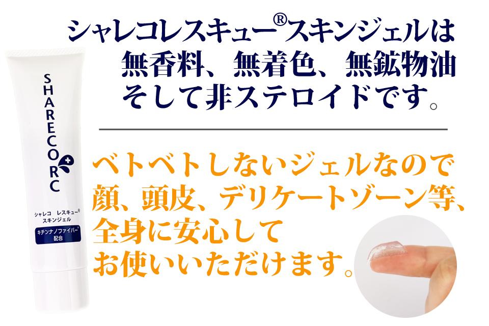 シャレコレスキュースキンジェルは顔、頭皮からデリケートゾーンまで全身にご使用いただけます