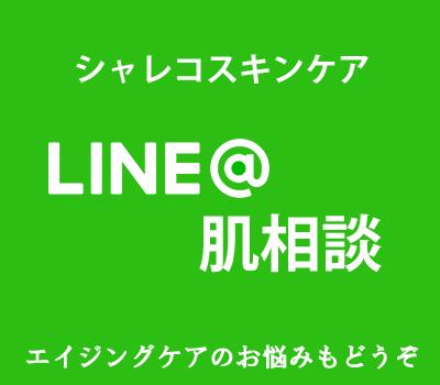 LINE@肌相談