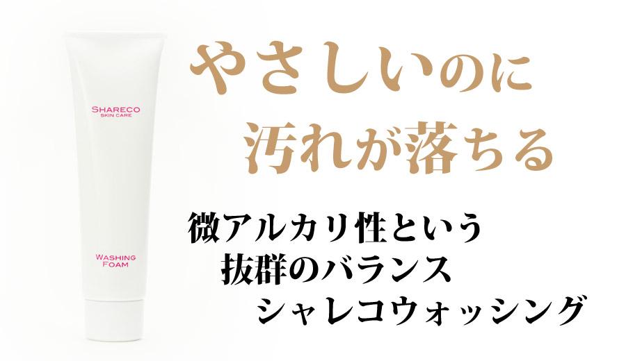 微アルカリ性の洗顔料