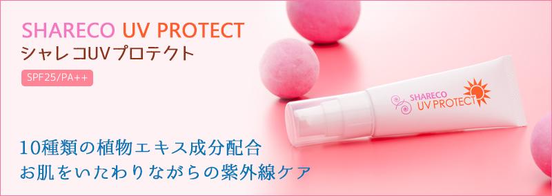 シャレコ UVプロテクト