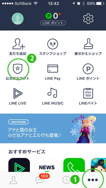 LINE@肌相談 登録1