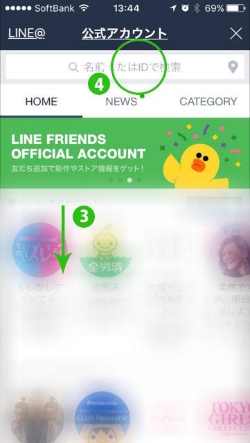 LINE@肌相談 登録2