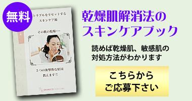 乾燥肌解決法のスキンケアブック  読めば乾燥肌敏感肌の対処方法がわかります。 こちらからご応募ください