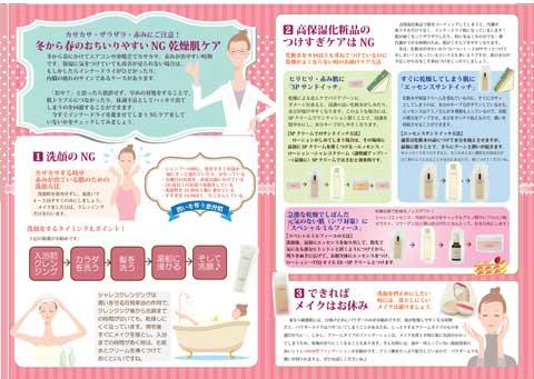 洒落っ娘クラブ2018春号中面