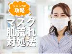マスク肌荒れ対処法
