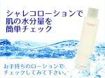 シャレコローションで肌の水分量を簡単にチェック