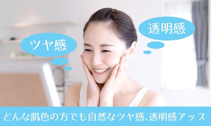 ブラーパウダーパクトは、自然なツヤ感(ツヤ肌)と透明感のW効果