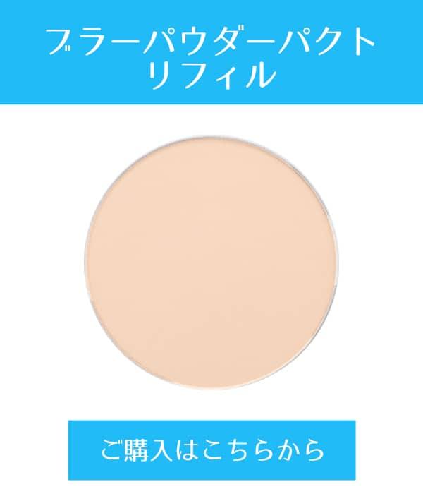 ツヤ肌、透明肌にシャレコのブラーパウダーパクト