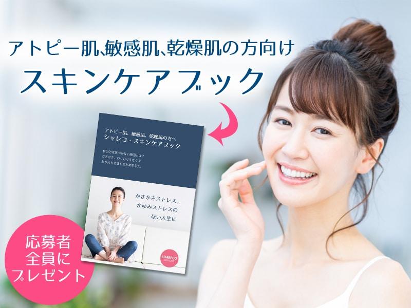 アトピー肌、敏感肌、乾燥肌の方のスキンケアブック 無料でお送りします