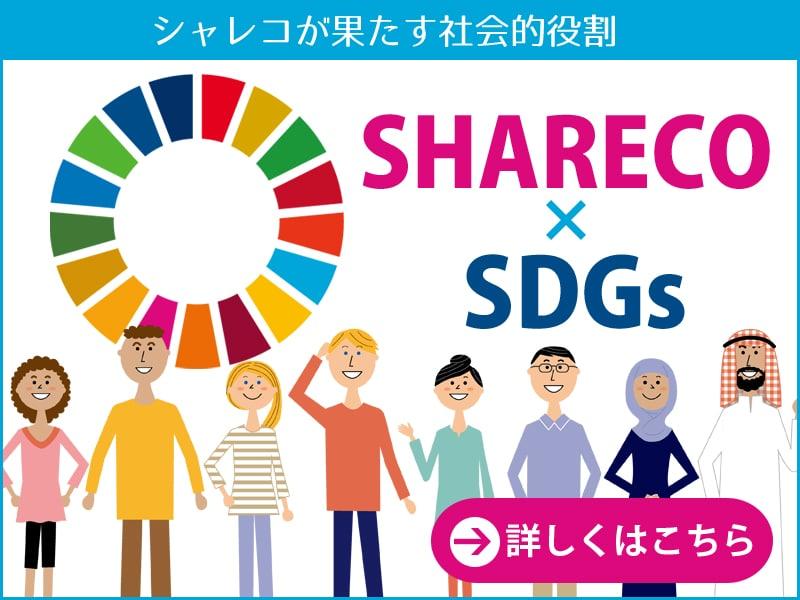 シャレコの社会貢献活動 SDGs