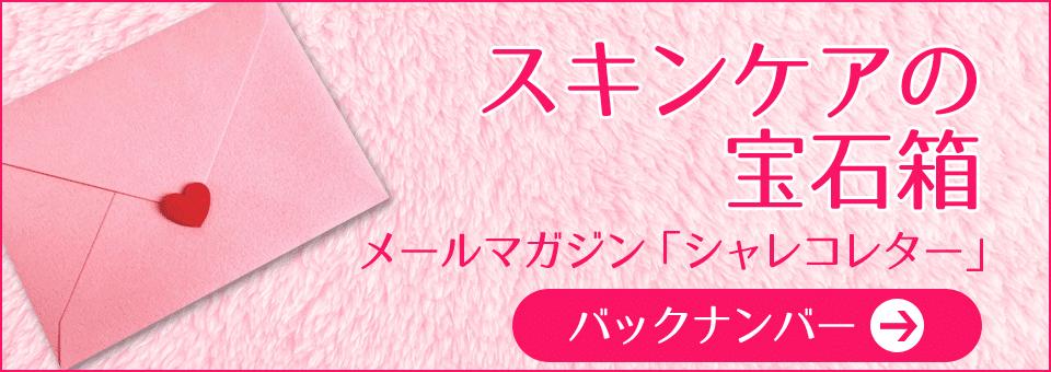 メールマガジンバックナンバー スキンケアの宝石箱