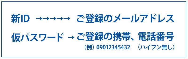 20200429新しいID,PW