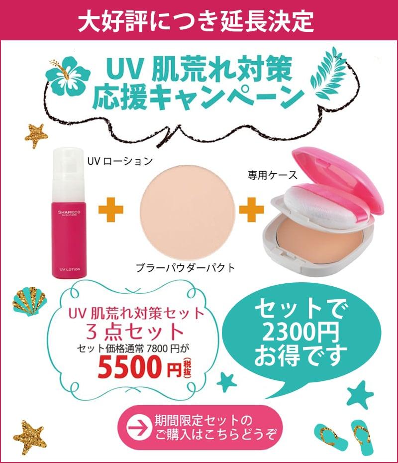 UV肌荒れ対策セット