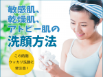 敏感肌、乾燥肌、アトピー肌の洗顔方法