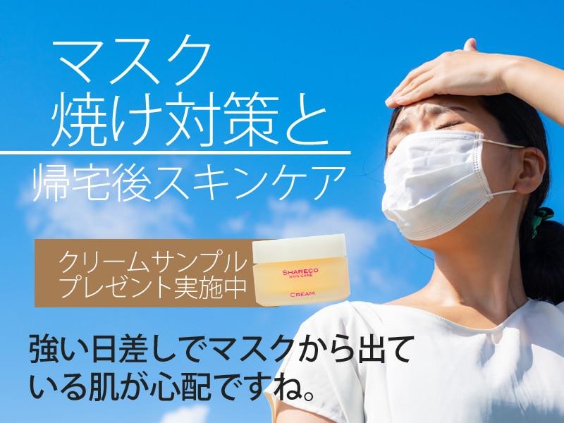 マスクの跡がのこる日焼けに注意