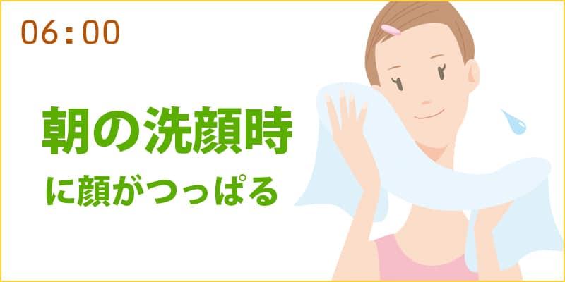 朝、洗顔時のつっぱり