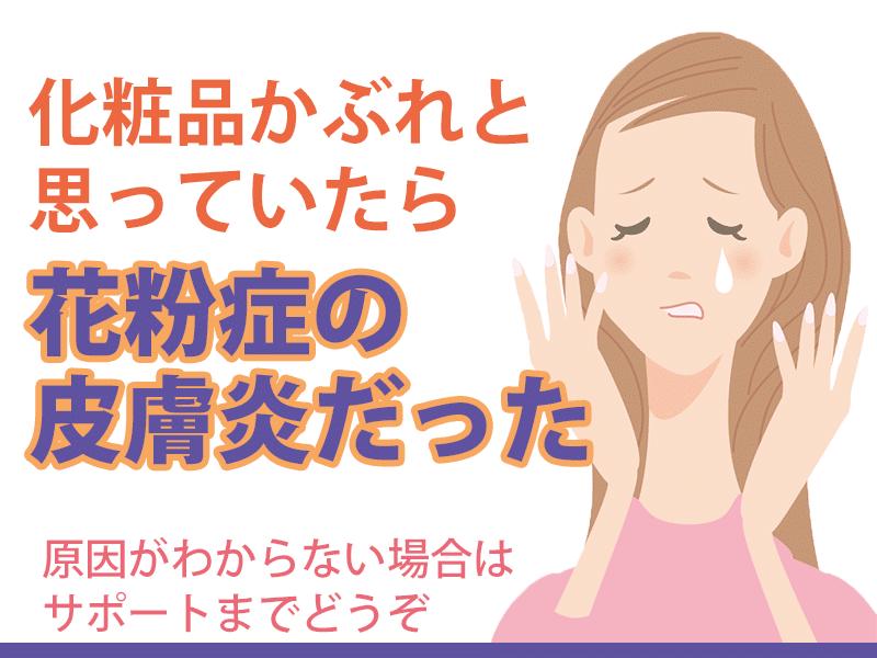 花粉 皮膚 炎