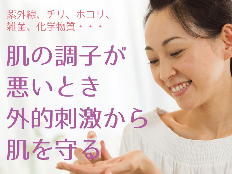 肌の調子が悪いとき外的刺激から肌を守る