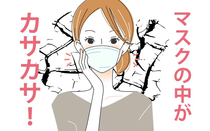 マスクの中のカサカサ