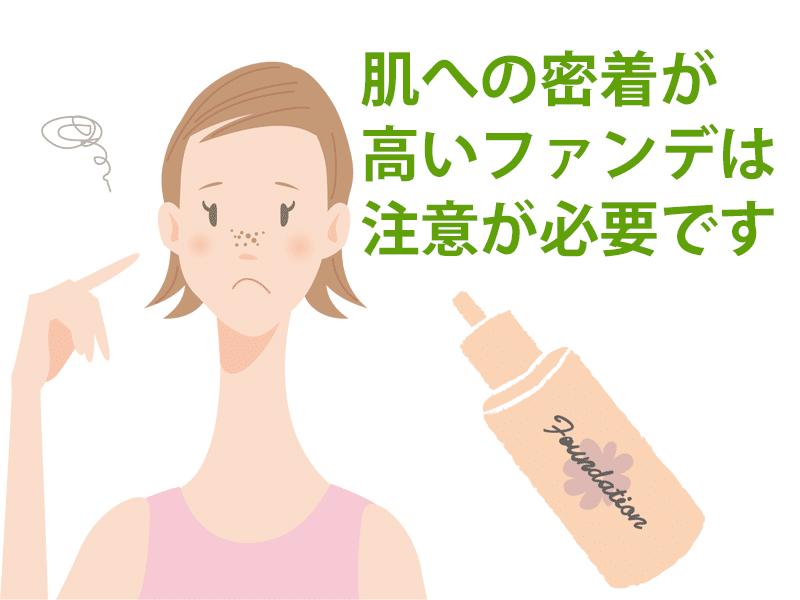 肌への密着が高いファンデは肌トラブルに要注意