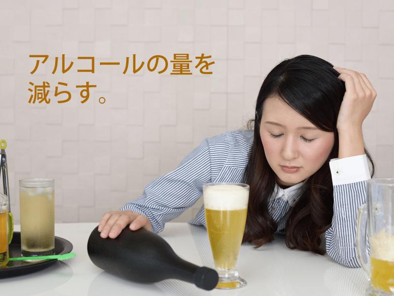 アルコールを減らす