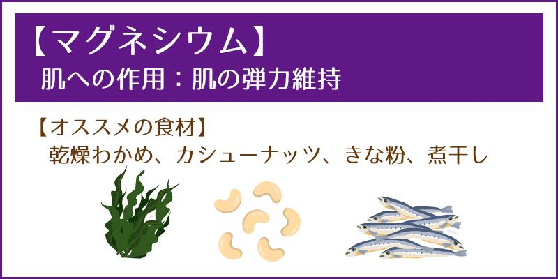 【マグネシウム】肌への作用:肌の弾力維持 --オススメの食材 乾燥わかめ、カシューナッツ、きな粉、煮干し