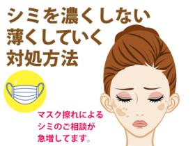 マスクの擦れで出来たシミを濃くしない方法
